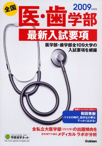 National medical and dental school latest application materials <2009 for> ISBN: 4053028523 (2008) [Japanese Import]