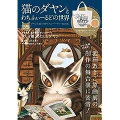 猫のダヤン 表紙画像