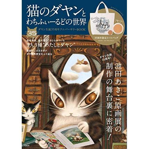 猫のダヤンとわちふぃーるどの世界 画像 A