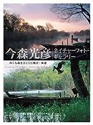 めぐる命をはぐくむ風景・水辺 (今森光彦ネイチャーフォト・ギャラリー)