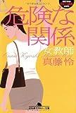 危険な関係―女教師 (幻冬舎アウトロー文庫)