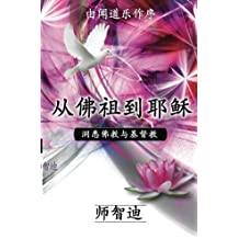 From Buddha to Jesus (Chinese Simplified): An Insider's View of Buddhism & Christianity (Chinese Edition) by Steve Cioccolanti (2012-07-12)