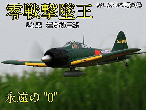 ゼロ戦 永遠の0 「零戦撃墜王」52型 岩本徹三機 PNPキット 日本語取扱説明書付き