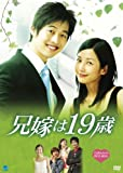 [DVD]兄嫁は19歳 コレクターズBOX [DVD]
