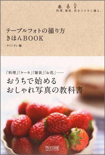 Teburu foto no torikata kihon book : Ryori zakka hana o suteki ni toru PDF