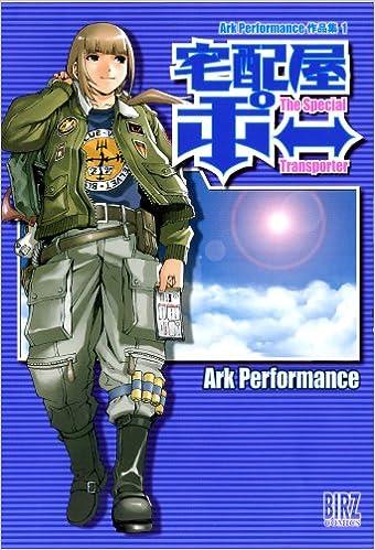 Ark Performance作品集1 宅配屋...