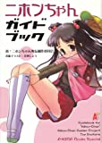 Guidebook Nihon-chan (A-KIBA Books Special) (2006) ISBN: 4882030462 [Japanese Import]