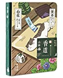 Japanese Style Cat Theme Personal Planner, Journal, Organizer, Notebook (Summer Cat, 4.25x5.59 inch, 224 Pages)