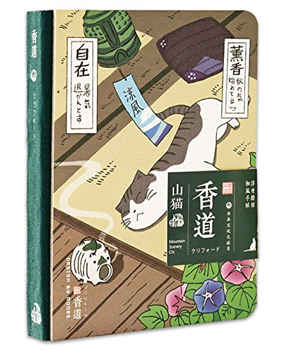 Japanese Style Cat Theme Personal Planner, Journal, Organizer, Notebook (Summer Cat, 4.25x5.59 inch, 224 Pages) by muranwenchuang