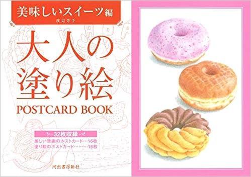 大人の塗り絵postcard Book 美味しいスイーツ編 渡辺 芳子 本 通販