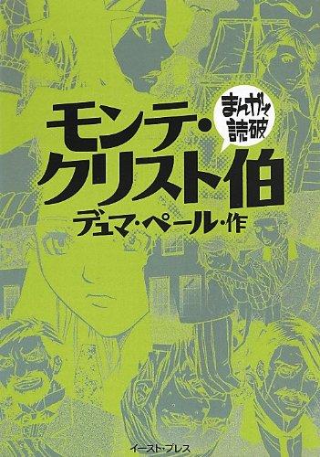 モンテ・クリスト伯 (まんがで読破 MD124)