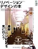 リノベーション・デザインの本 (エイムック 2741)