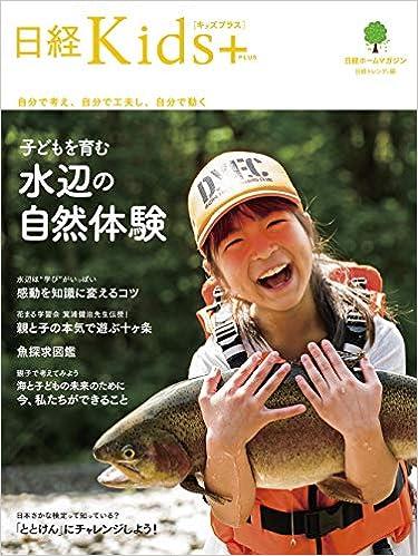 日経Kids + 子どもを育む水辺の自然体験 (日経ホームマガジン)
