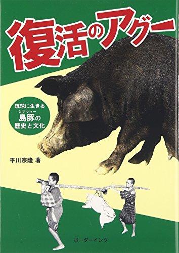 復活のアグー―琉球に生きる島豚の歴史と文化