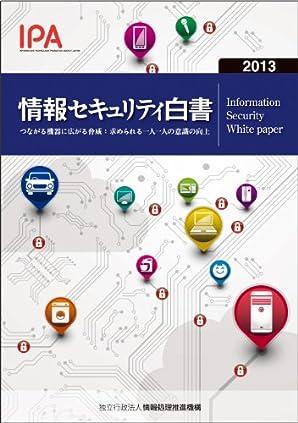 情報セキュリティ白書2013