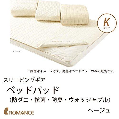 ■スリーピングギア ベッドパッド(防ダニ) キング ベージュ 京都/ベージュ B01M1RBGFI ベージュ