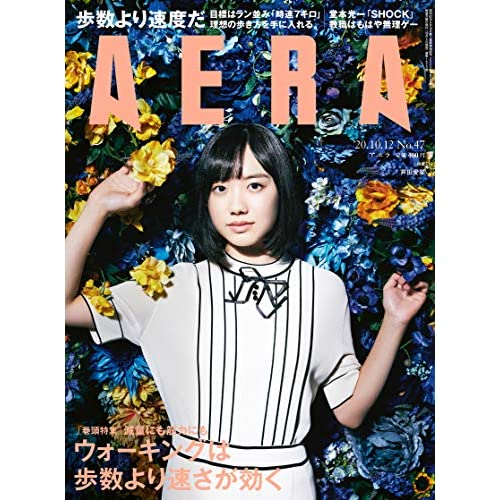 AERA 2020年 10/12号 表紙画像