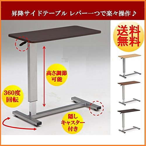 ベッドテーブル サイドテーブル 介護テーブル 昇降サイドテーブル 介護支援 電動ベッド用 昇降式 DW-1320 360°回転 キャスター付 移動式 多目的 (ダークブラウン) B07BTQP34R  ダークブラウン