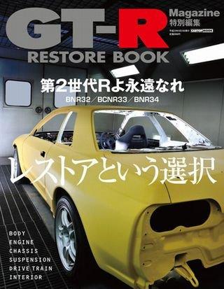 GT-R RESTORE BOOK BNR32/BCNR33/BNR34 (Japan Import)