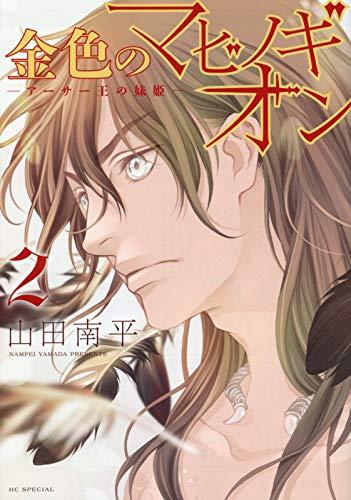 金色のマビノギオン ─アーサー王の妹姫─ 2 (花とゆめCOMICSスペシャル)