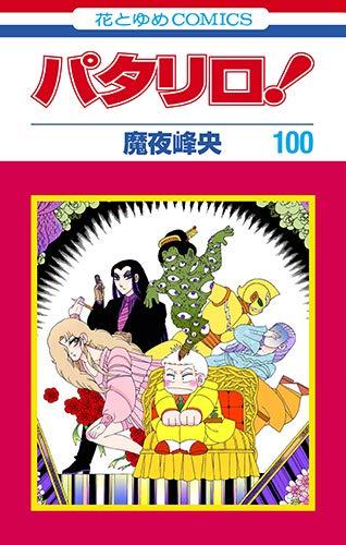 パタリロ! 100 (花とゆめコミックス)