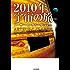 2010年宇宙の旅〔新版〕