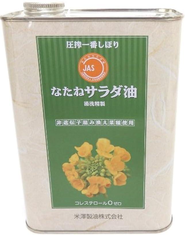 カビマイコン新鮮な薪焙煎 純国産菜種100%「ほうろく菜種油荒搾り油」 (460g)