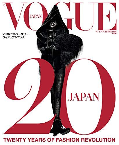 VOGUE JAPAN 増刊 最新号 表紙画像