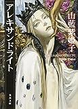 Alexandrite (Kadokawa Bunko) (2006) ISBN: 4043702035 [Japanese Import]