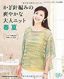 かぎ針編みの爽やかな大人ニット春夏 (レディブティックシリーズno.3951)
