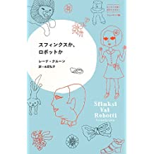 (The story of the world happen to encounter the first time) or Sphinx, or robot (2012) ISBN: 4885880777 [Japanese Import]