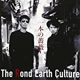 The Rond Earth Culture - Ippon No Bara [Japan CD] CWCA-108