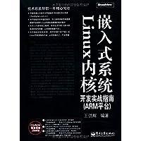 嵌入式系统Linux内核开发实战指南(ARM平台)