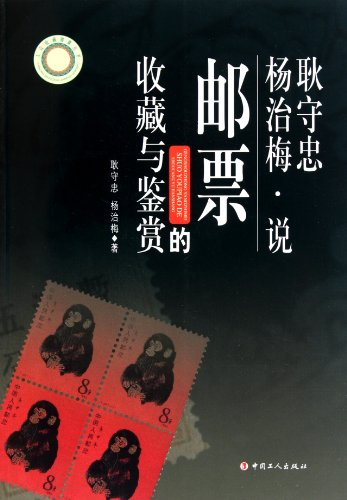 Geng Shouzhong and Yang Zhimei Comment the Collection and Appreciation of the Stamp (Chinese Edition) (Chinese Stamp Collection)