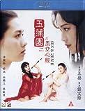 Sex and Zen 2 Blu-Ray (Region A) (English Subtitled) Shu Qi