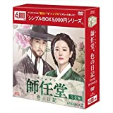 師任堂(サイムダン)、色の日記 <完全版> DVD-BOX2<シンプルBOXシリーズ>