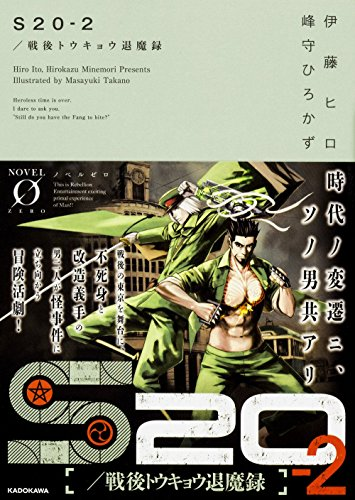S20‐2/戦後トウキョウ退魔録 (Novel 0)