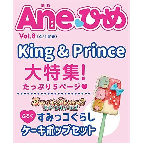 Aneひめ Vol.8 付録