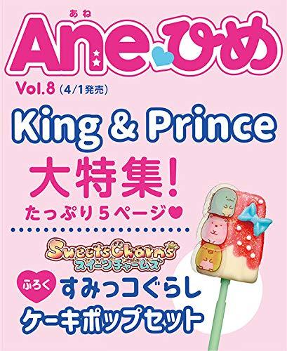 Aneひめ Vol.8 画像 B