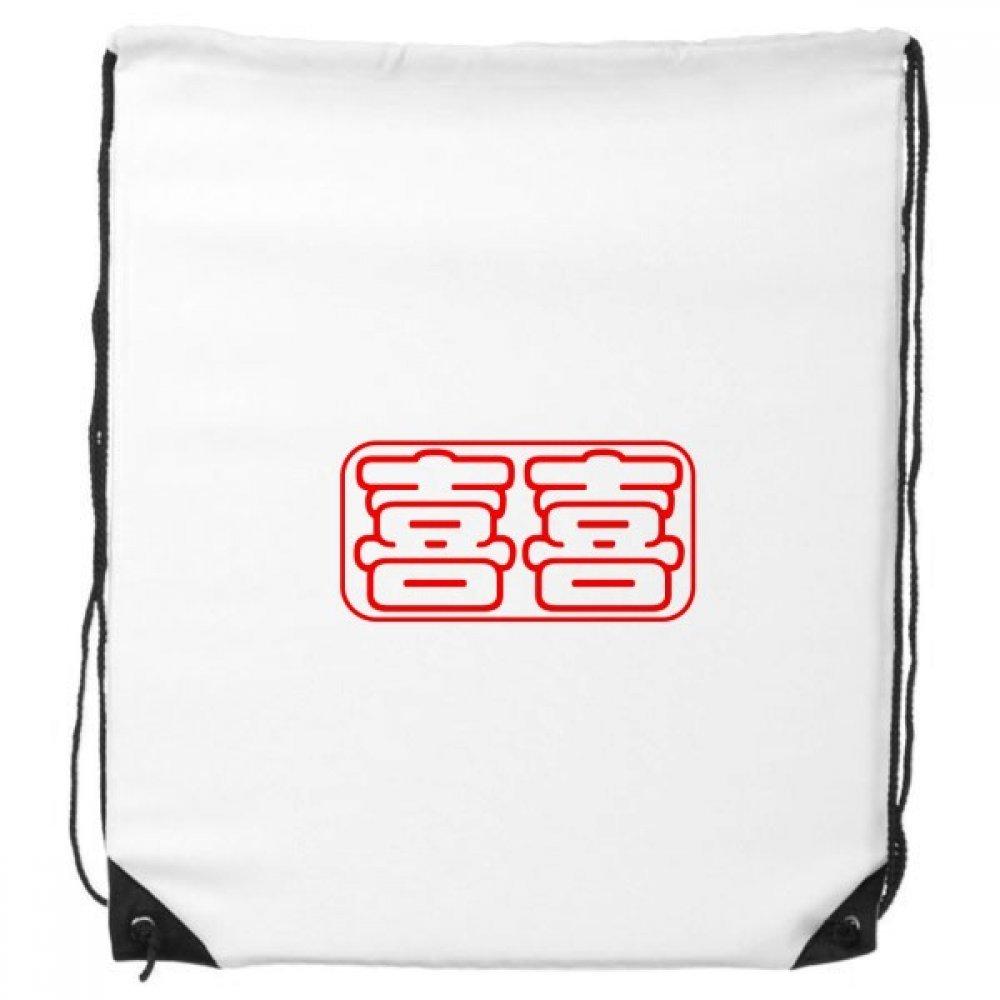 Wedding Celebrate Chinese Wish Words Xi Drawstring Backpack Shopping Sports Bags Gift