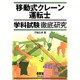 移動式クレーン運転士学科試験徹底研究 (License books)