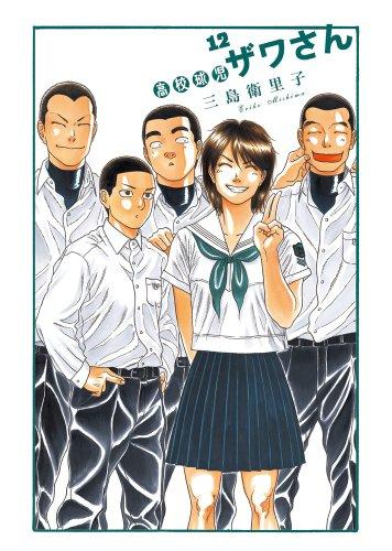 高校球児ザワさん 12 (BIG SPIRITS COMICS SPECIAL)