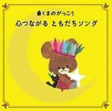 Kids - Kuma No Gakko Kokoro Tsunagaru Tomodachi Song [Japan CD] KICG-8365