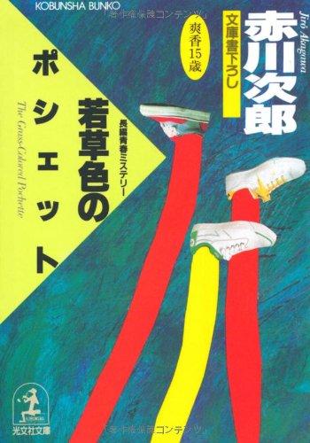 若草色のポシェット (光文社文庫)