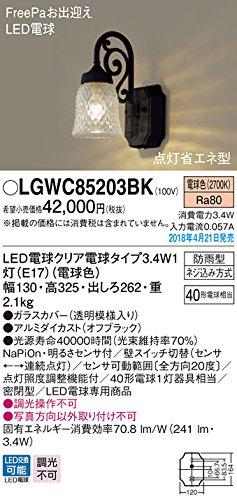 パナソニック ポーチライト LGWC85203BK オフブラック 高さ32.5×幅13cm B07D11XQS9