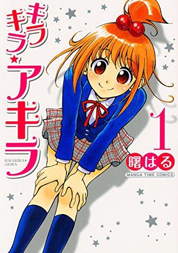 キラキラ☆アキラ 1巻 (Kindle) ...
