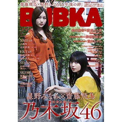 BUBKA 2019年11月号 表紙画像
