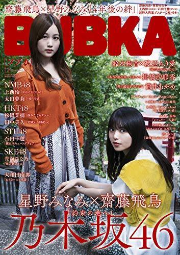 BUBKA 2019年11月号 画像 A