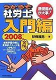 うかるぞ社労士 入門編〈2008年版〉