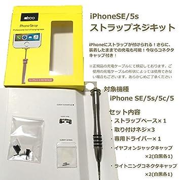 a5f202988e iPhone5にストラップを装着 ツインネジで強力に固定 iSelection iPhoneストラップネジキット for